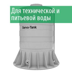 Подземные вертикальные емкости Servo-Tank PV